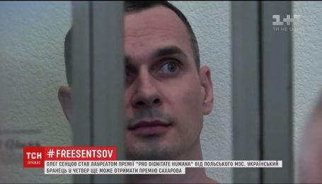 """МИД Польши присвоило Сенцову награду """"За человеческое достоинство"""""""