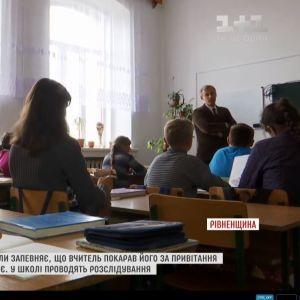 """У Здолбунові через вигуки """"Слава Україні"""" розгорівся конфлікт між учителем і школярем"""