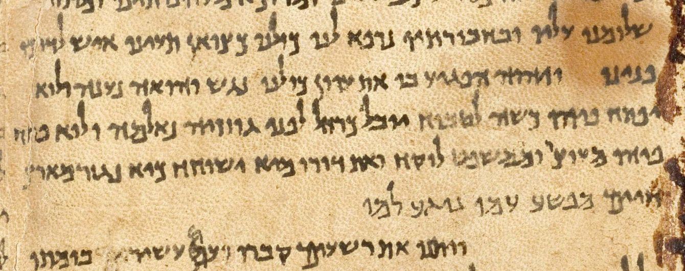 У США п'ять біблійних фрагментів сувоїв Мертвого моря виявилися підробкою