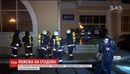 """Рятувальники розповіли деталі пожежі на території стадіону """"Чорноморець"""""""