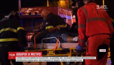 Десятки человек пострадали из-за аварии в римской подземке