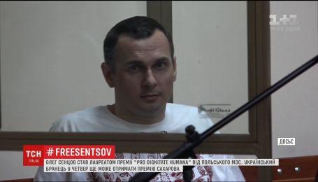 Сенцов став лауреатом почесної польської премії