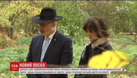 До України прибув новопризначений посол Ізраїлю Джоель Ліон