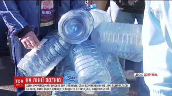 У Торецьку оголосили надзвичайний стан через дефіцит води