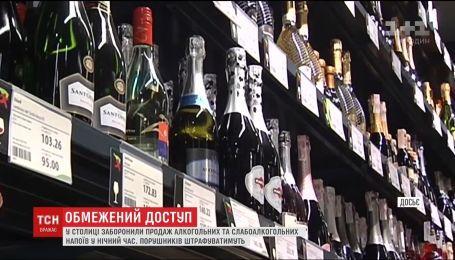 Вступило в действие решение Киевсовета об ограничении продажи алкоголя в ночное время