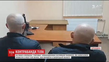Россиянин пытался перевезти через украинскую границу труп женщины