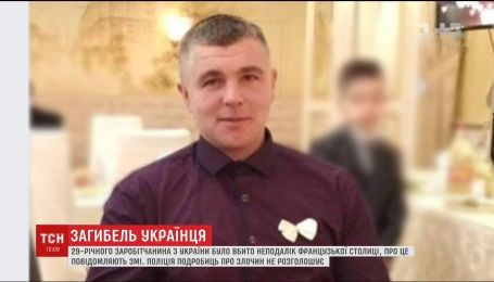У Франції знайшли тіло зниклого місяць тому українця