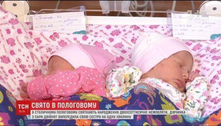 У п'ятому пологовому будинку столиці народилося двохсоттисячне немовля