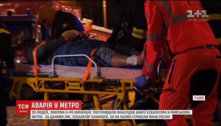 Серед потерпілих у римському метро - четверо українців