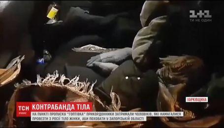 Двоє чоловіків намагалися перевезти через російсько-український кордон труп жінки як пасажира
