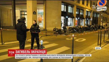 Во Франции убили 29-летнего заробитчанина из Украины