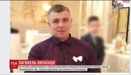 У Франції знайшли тіло заробітчанина з України