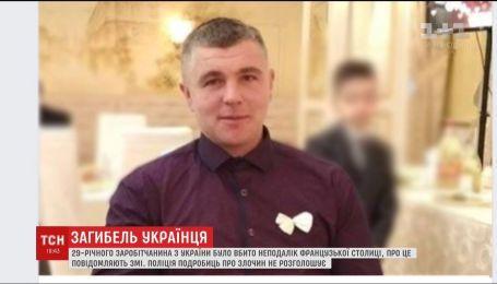 Во Франции нашли тело заробитчанина из Украины