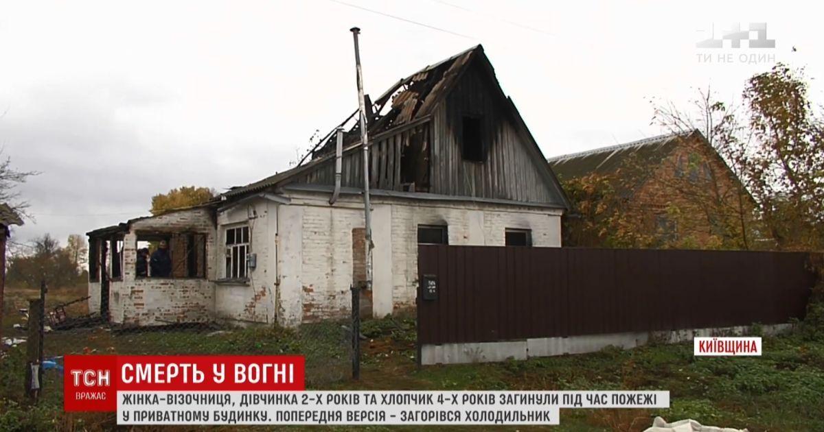 Подробиці трагедії на Київщині: жінка у візочку і двоє маленьких дітей згоріли живцем через холодильник