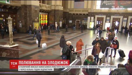 Поліція та громадські активісти намагалися очистити вокзал столиці від крадіїв