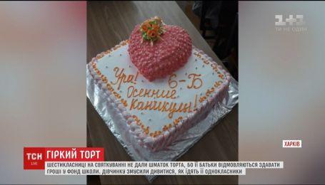 Скандальний торт: вчителі принизили ученицю, бо батьки відмовляються від шкільних поборів