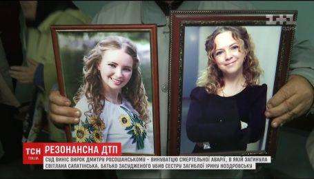 Суд вынес приговор виновнику смертельного ДТП, в котором погибла Светлана Сапатинская