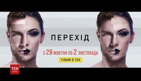 """В ТСН покажут спецпроект """"Переход"""""""