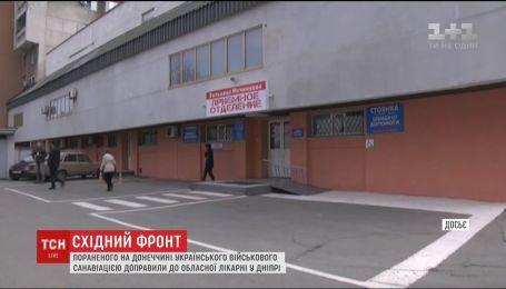 Раненого в Донецкой области военного санавиацией доставили в днепровскую областную больницу