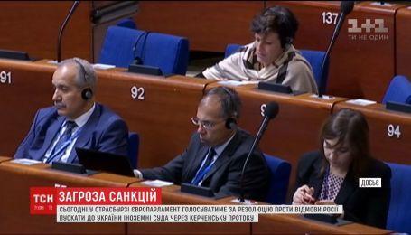Европарламент может наложить дополнительные санкции против России за попытки аннексировать Азовское море