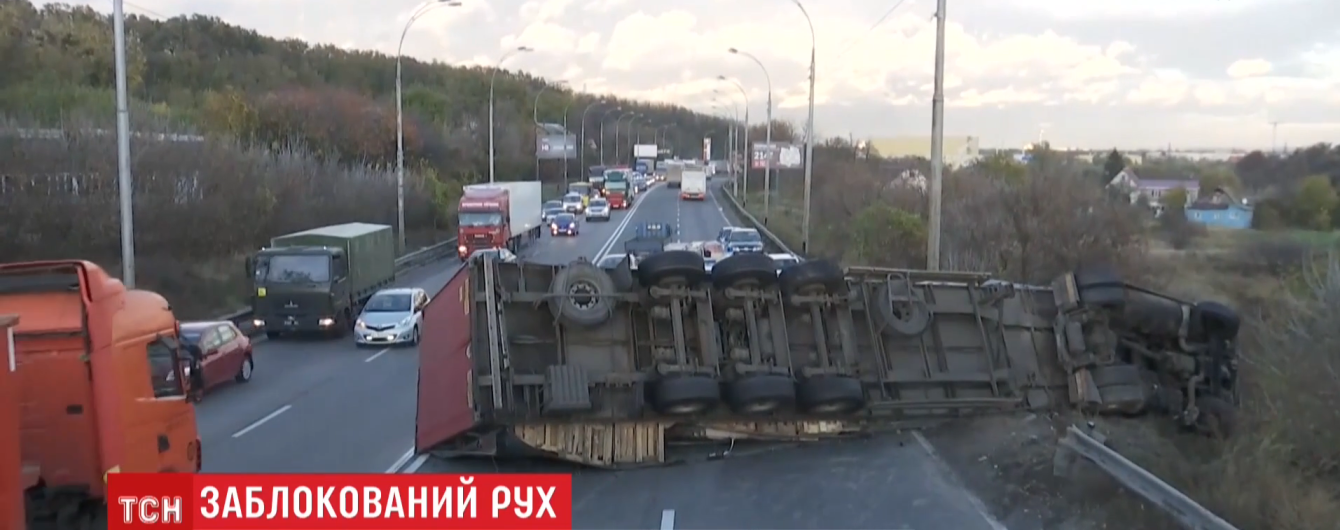 На в'їзді до Києва утворився 5-кілометровий затор через перевернуту фуру