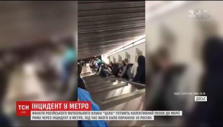 Фанати ЦСКА позиваються до римської мерії через інцидент у метро