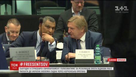 В Страсбурге проходит конференция президентов, где решается судьба премии Сахарова