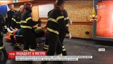 Фанатів ЦСКА обурило припущення влади Риму про їхню поведінку в метро