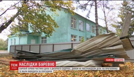Буревій зірвав дах з дитячого садочка на Одещині