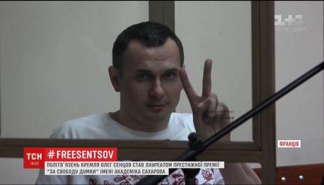 Сенцов став лауреатом премії Сахарова