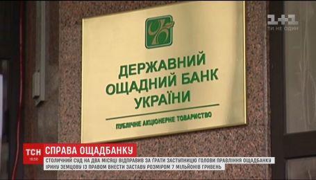"""Суд арестовал заместителя председателя правления """"Ощадбанка"""" Ирину Земцову"""