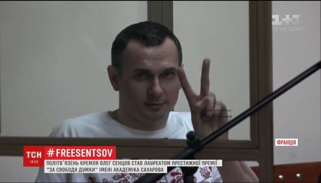 Сенцов стал лауреатом премии Сахарова