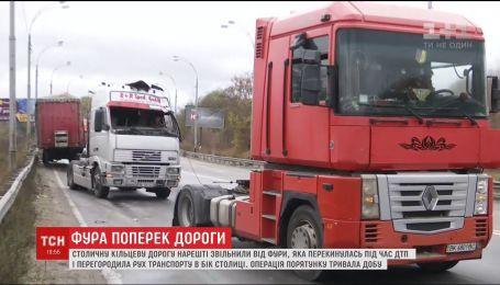 Владельцы фуры, которая перевернулась на Окружной в Киеве, самостоятельно отбуксировали ее и освободили дорогу