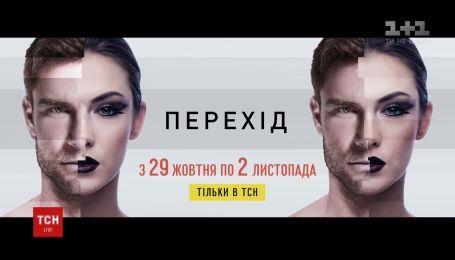 """З 29 жовтня по 2 листопада дивіться у ТСН спецпроект """"Перехід"""""""