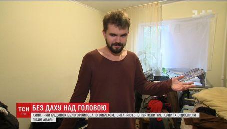 Киевлян, дом которых полтора года назад взорвался в Голосеево, выселяют из общежития