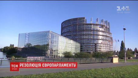 Європарламент ухвалив резолюцію про порушення Росією міжнародного права в Азовському морі