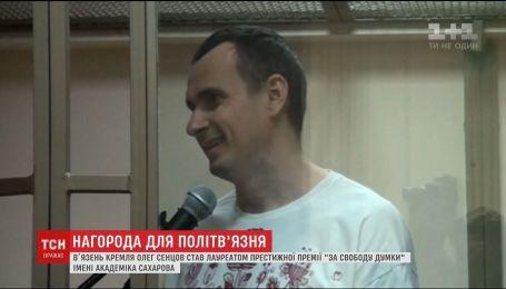 Олег Сенцов став першим українцем, який отримав премію Сахарова