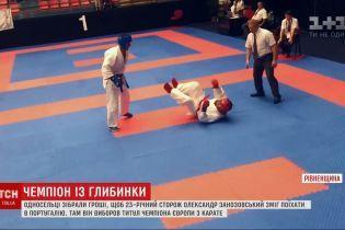 Односельці відправили 23-річного сторожа на чемпіонат Європи з карате, де він здобув золоту медаль