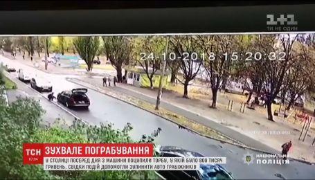 В столице в середине дня из автомобиля украли сумку, в которой было 800 тысяч гривен