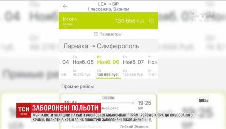 На сайті російської авіакомпанії знайшли прямі рейси з Кіпра до окупованого Криму