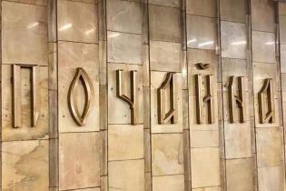 На одній зі станцій метро Києва змонтували нову назву