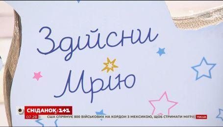 Во Львове пройдет арт-марафон #МояДитячаМрія