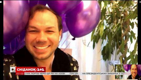 """Сніданок с 1+1"" поздравил Андре Тана с днём рождения"