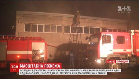 Работники оказались в огненной ловушке во время пожара на предприятии в Харькове