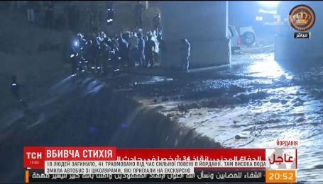 18 людей загинуло внаслідок потужної повені в Йорданії