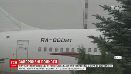 Російська авіакомпанія пропонувала прямий рейс з Кіпра до окупованого Криму