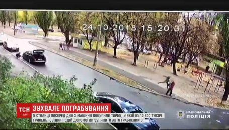 Обокрали и покатали на капоте: в Киеве неравнодушные остановили воров