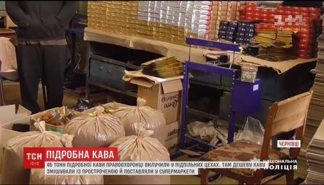 В Черновцах правоохранители изъяли 45 тонн поддельного кофе