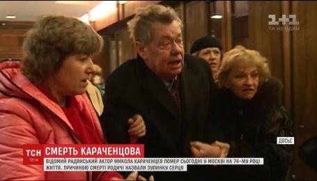 Відомий актор Микола Караченцов помер у Москві