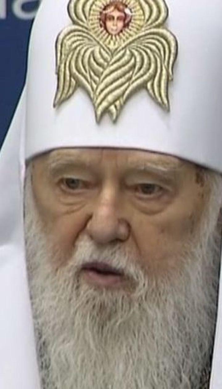 Патріархат Філарет заявив про проведення об'єднавчого собору помісної церкви